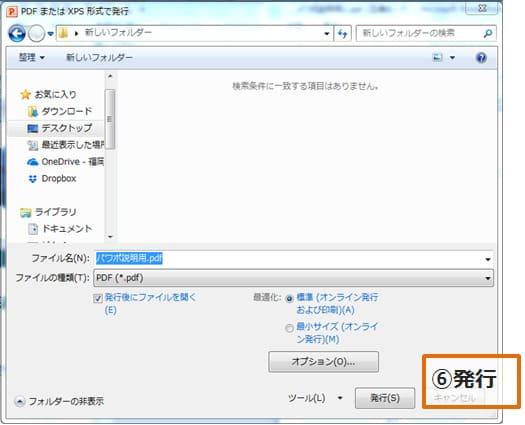 PDF形式で発行