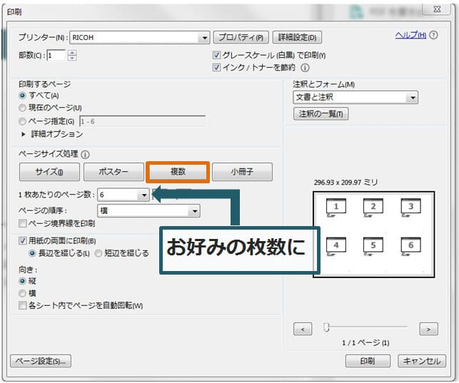 PDFを分割で印刷する