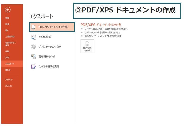 PDF/XPS ドキュメントの作成を選択