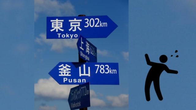 目的地までの距離