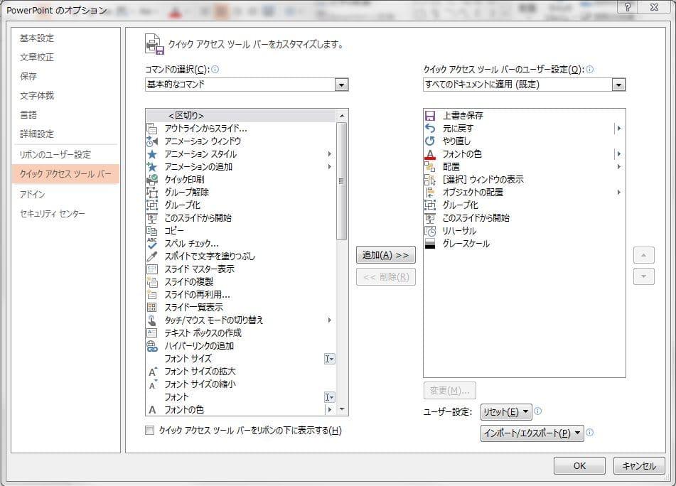 クイックアクセスツールバーの変更画面